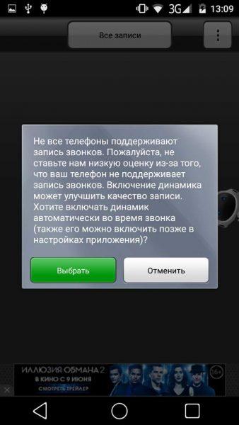 5 Способов записывать разговор на смартфоне Приложения - 1467558620_shag-2-najimaem-soglasitsya