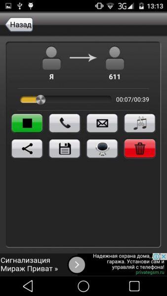 5 Способов записывать разговор на смартфоне Приложения - 1467558629_shag-4-vibiraem-zapis-slyshaem-i-vibiraem-deistvie-1