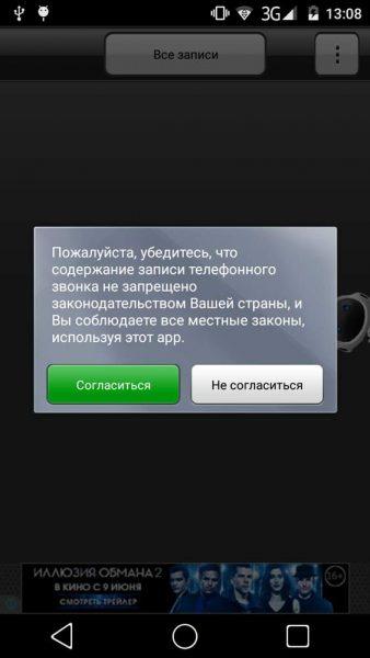 5 Способов записывать разговор на смартфоне Приложения  - 1467558728_shag-1-soglashaemsya