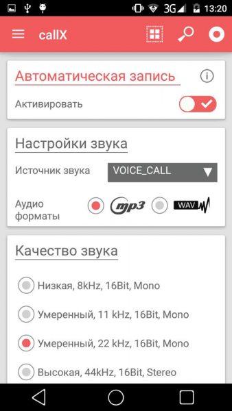 5 Способов записывать разговор на смартфоне Приложения  - 1467560725_shag-2-avtomaticheskay-zapis-vibiraem-format