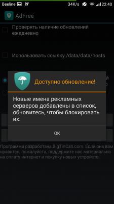 Как убрать рекламу из приложении и игр на Android ? Приложения - 3184359