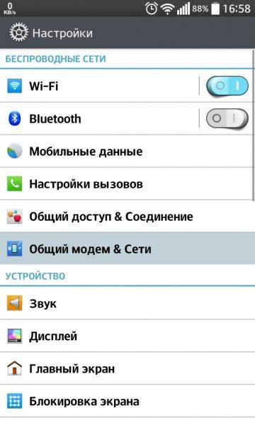 Настройки мобильного интернета для Билайна Приложения  - 5532239b3643b7cc558c9db9