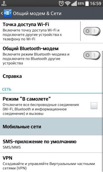 Настройки мобильного интернета для Билайна Приложения  - 5532239c3643b7cc558c9dbd