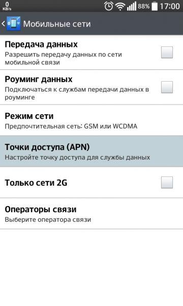 Настройки мобильного интернета для Билайна Приложения  - 5532239c3643b7cc558c9dc1