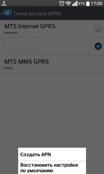 Настройки мобильного интернета для Билайна Приложения  - 5532239c3643b7cc558c9dc5
