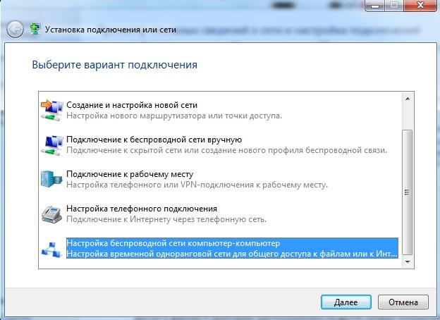 Как раздавать Wi-Fi с ноутбука на Андроид? Приложения  - 564cbef2b35aa02511ffde59