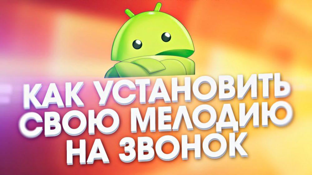 Iphone Мелодия для Звонка скачать - картинка 1