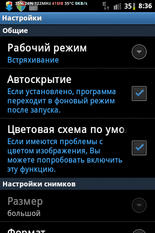 Как снять скриншот на Android? Приложения  - shootme-0.8.1-1