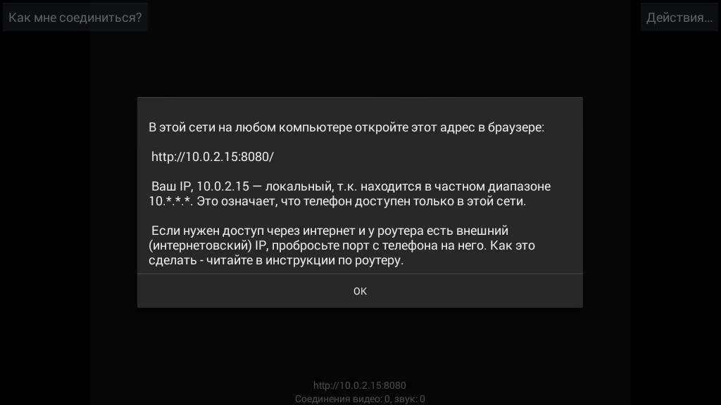 Android смартфон как замена Веб-Камеры Приложения  - 1465934922_final_bstsnapshot_50397