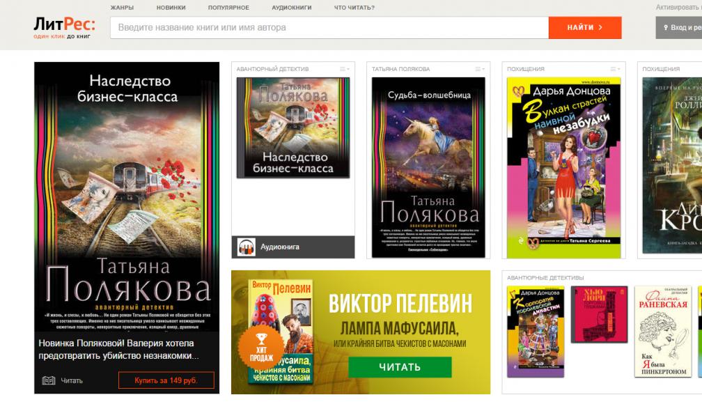Где скачать бесплатно онлайн книги для андроида? Приложения - 08-09-2016-18-12-15