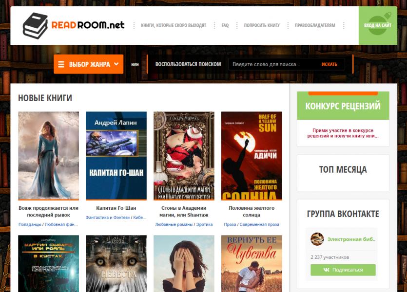 Где скачать бесплатно онлайн книги для андроида? Приложения - 08-09-2016-18-12-34