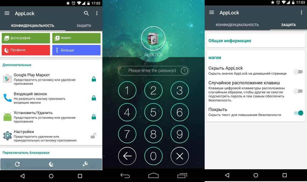 Как включить гостевой режим на андроиде? Приложения - 1-6