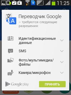 Как настроить переводчик для Оффлайн режима на Андроиде? Приложения  - 1212213