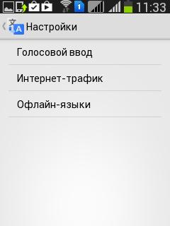 Как настроить переводчик для Оффлайн режима на Андроиде? Приложения  - 1212214