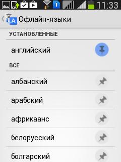 Как настроить переводчик для Оффлайн режима на Андроиде? Приложения  - 1212215
