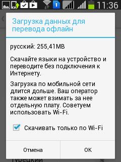 Как настроить переводчик для Оффлайн режима на Андроиде? Приложения  - 1212217