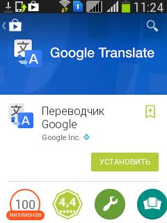 Как настроить переводчик для Оффлайн режима на Андроиде? Приложения  - 1212218
