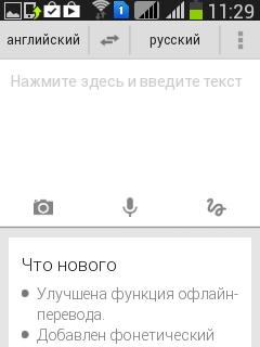 Как настроить переводчик для Оффлайн режима на Андроиде? Приложения  - 1212219