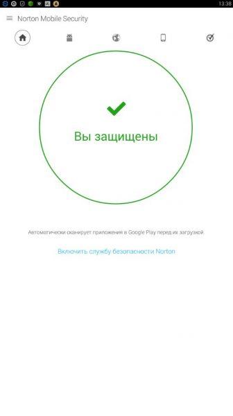 ТОП 10 антивирусов ДЛЯ АНДРОИД СМАРТФОНОВ Безопасность - 1465918146_antivirus-055