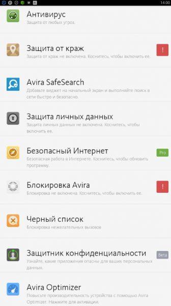 ТОП 10 антивирусов ДЛЯ АНДРОИД СМАРТФОНОВ Безопасность - 1465918154_antivirus-065
