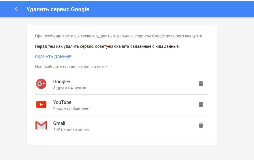 Как полностью удалить Google или Gmail аккаунты? Приложения - 2