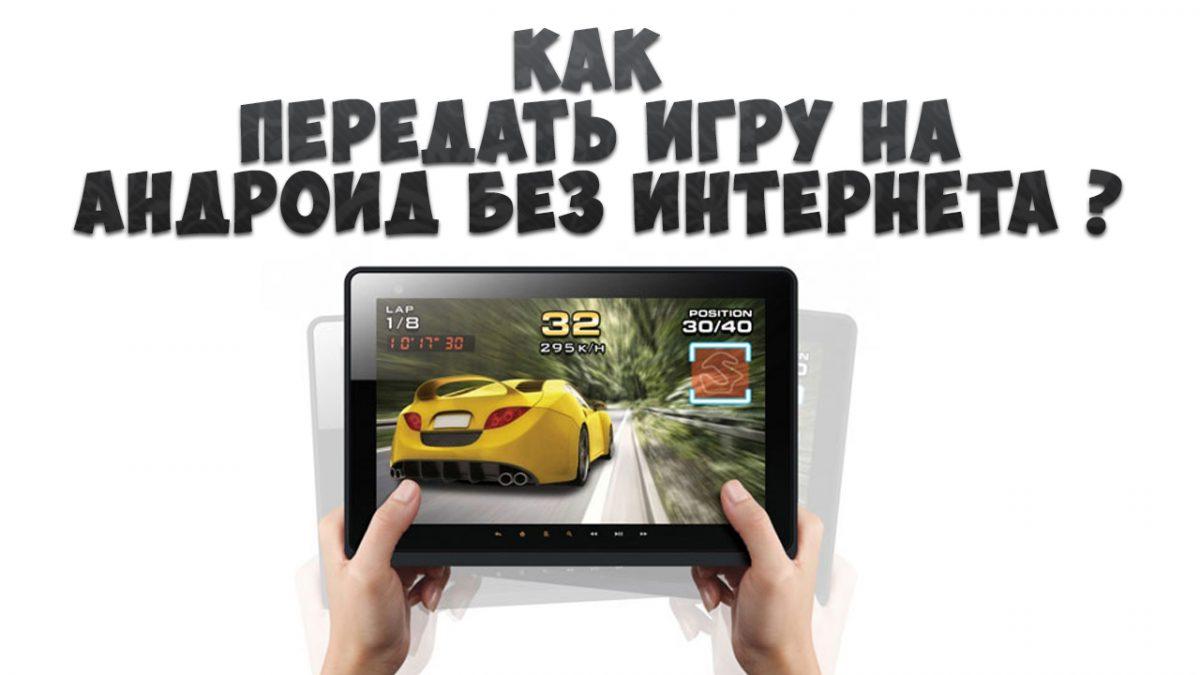 Игры На Андроид Без Инета