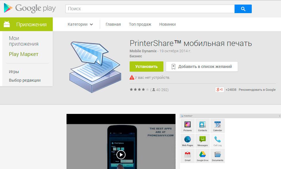 Как распечатывать файлы с Андроида? Приложения - 5532234d3643b7cc558c961e