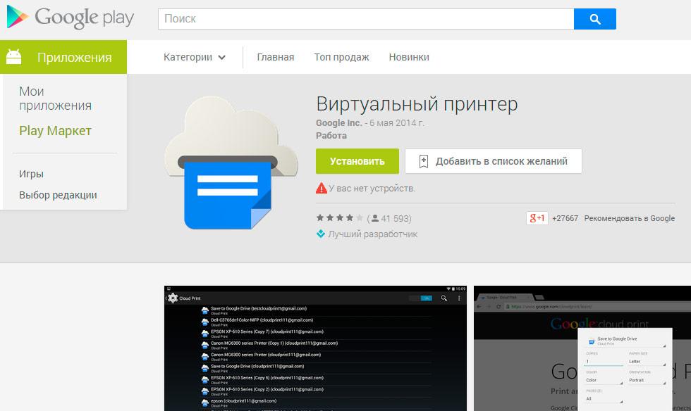 Как распечатывать файлы с Андроида? Приложения - 5532234d3643b7cc558c9622