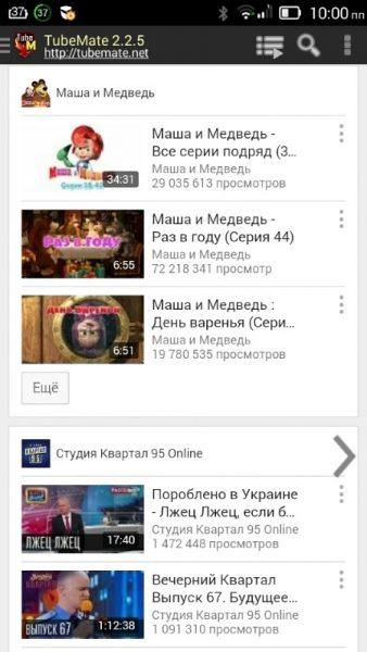 Как нужно правильно сохранять видео с YouTube на Андроид? Приложения  - a-2