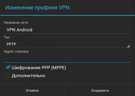 Как настроить VPN сеть на андроиде ? Приложения  - android_vpn_pptp_5-1