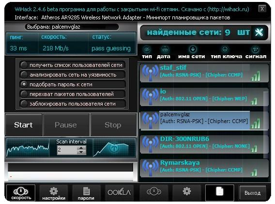 Программа по взлому паролей WI-FI для Андроида Приложения - b-3