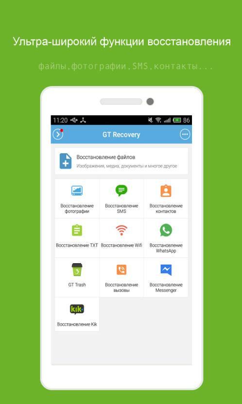 Как восстановить удаленные файлы на андроиде без ROOT? Приложения - d-1