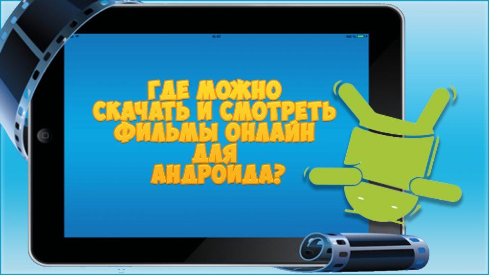где можно скачать и смотреть онлайн фильмы для андроида 4apk