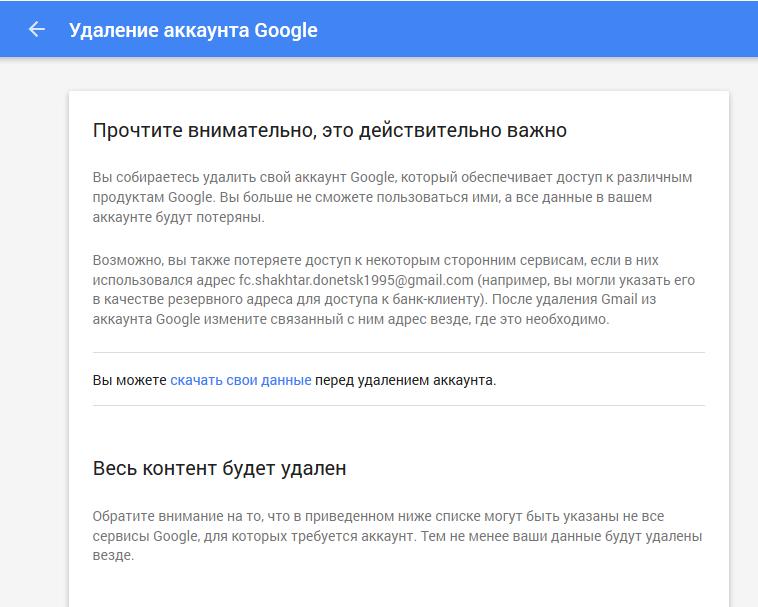 Как полностью удалить  Google или Gmail аккаунты? Приложения  - kak-polnostyu-udalit-google-ili-gmail-akkaunty