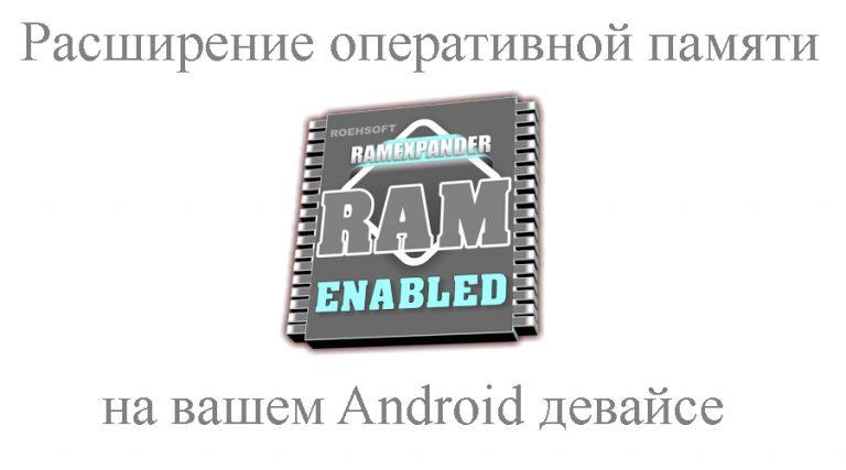 Увиличение Оперативки На Андроид