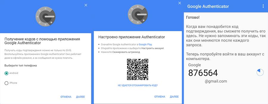 Как включить двухэтапную аутентификацию Google? Приложения  - mxu-xmcpdk0