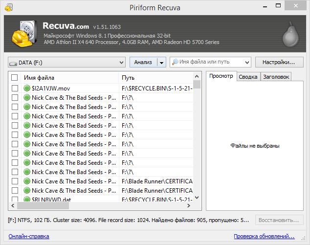 Как восстановить фото, видео, архивы с помощью Recuva? Приложения  - piriform_recuva-47-39