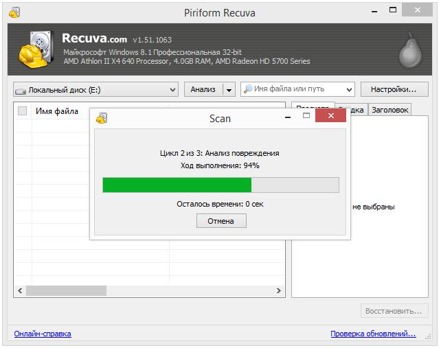 Как восстановить фото, видео, архивы с помощью Recuva? Приложения  - program_manager-32-30_0-1