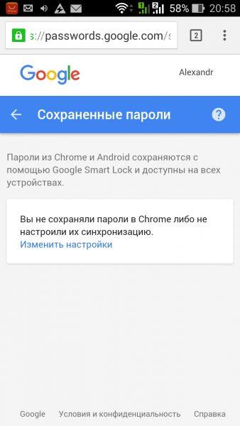Как посмотреть сохранённые Вами пароли в  Chrome? Приложения  - screenshot_2016-05-05-20-58-33