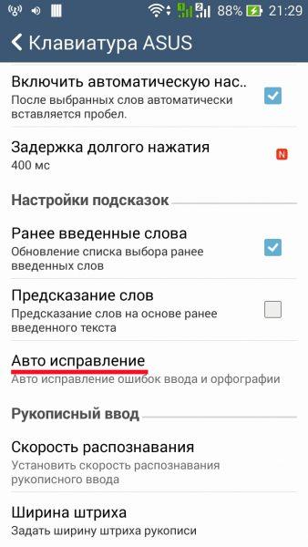 Как отключить автокоррекцию слов на андроиде ? Приложения  - screenshot_2016-05-23-21-29-52