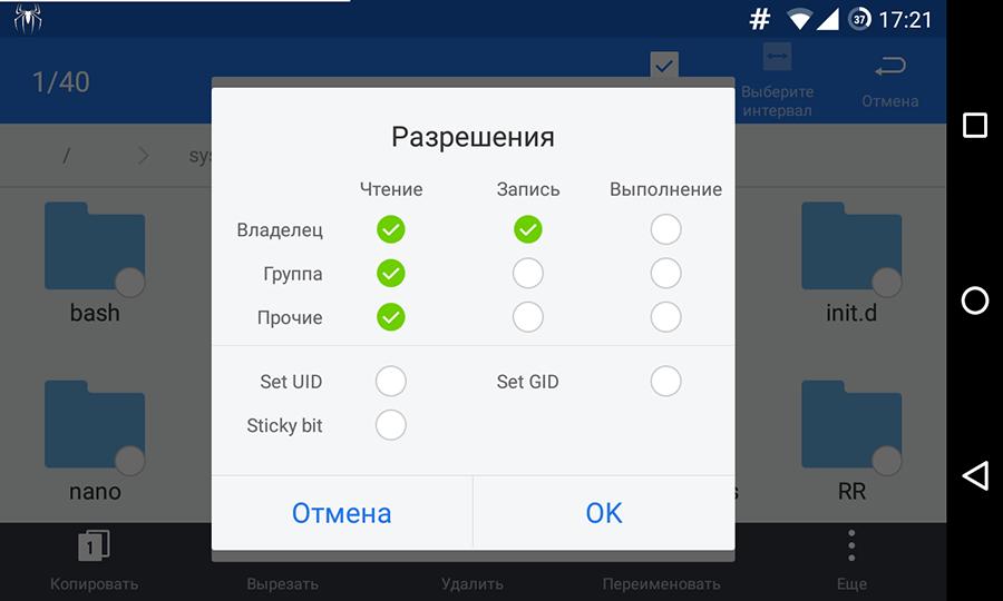 Как настроить  GPS на андроид ? Приложения  - screenshot_20160905-172149