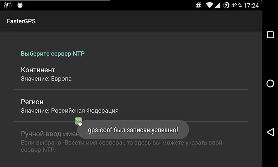 Как настроить GPS на андроид ? Приложения - screenshot_20160905-172444