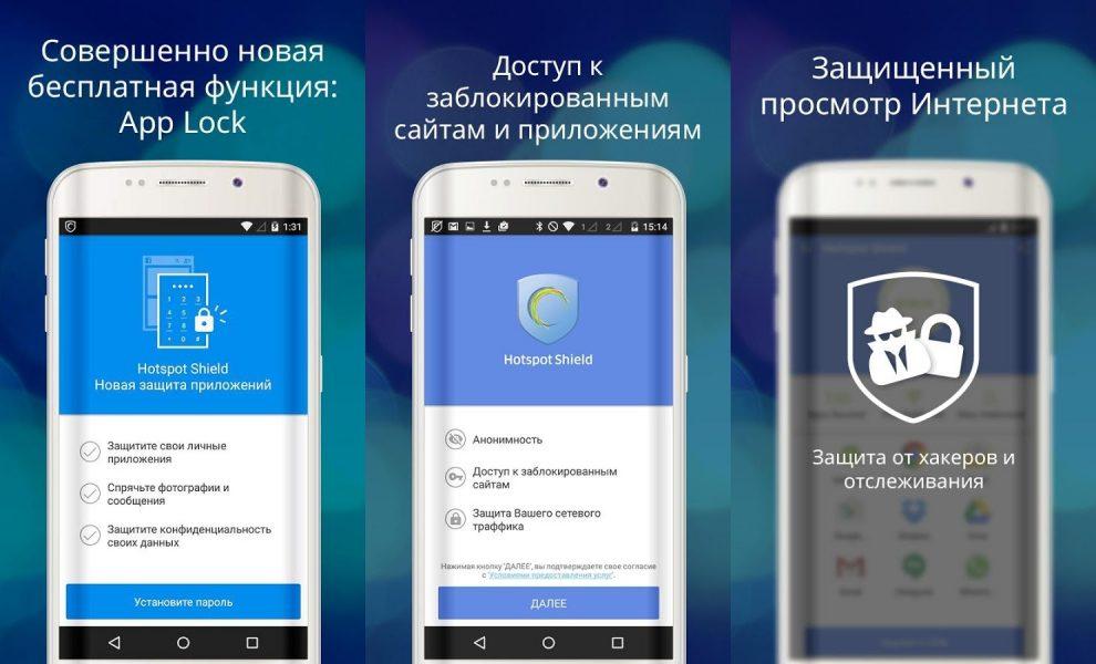 Как настроить VPN сеть на андроиде ? Приложения  - 1-4