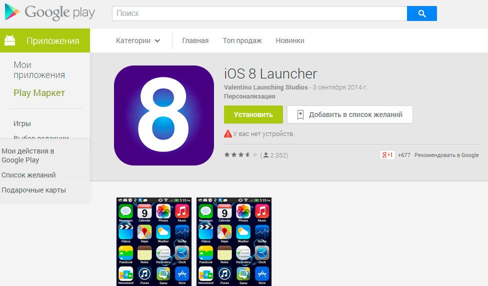 Как установить iOS на Андроид смартфон? Приложения - 553223363643b7cc558c9438-2