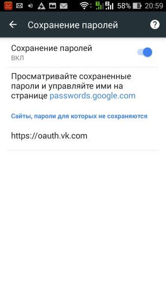 Как посмотреть сохранённые Вами пароли в  Chrome? Приложения  - kak-posmotret-sohranyonnye-vami-paroli-v-chrome