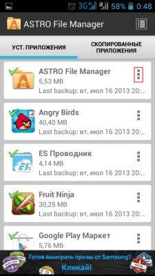 Как извлечь установочный файл APK из Google Play? Приложения - screenshot_2013-07-17-00-48-50_0-1-225x400