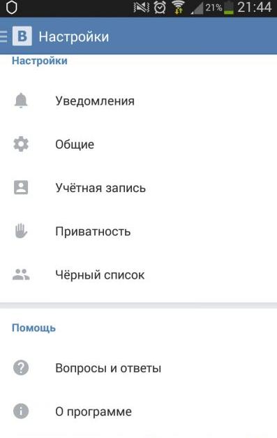 Как убрать рекламу в ВКонтакте для Андроида? Приложения  - 1