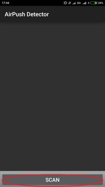 Как удалить AirPush рекламу? Приложения  - 1473348104_nazhimaem-knopku-scan