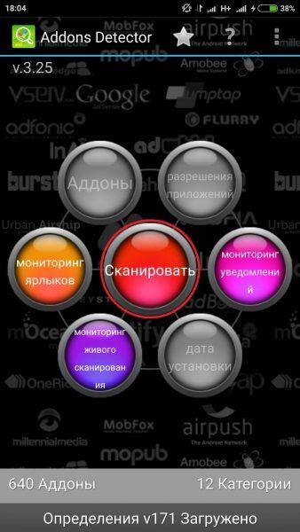 Как удалить AirPush рекламу? Приложения  - 1473348350_nazhimaem-krasnuyu-knopku-skanirovat