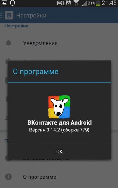 Как убрать рекламу в ВКонтакте для Андроида? Приложения  - 2-1